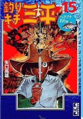 Fishing Kitty Shingei Bunko Edition (Hellabhuna Fishing) (15)