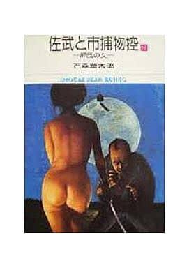 佐武和市逮捕犯人控 (書庫版 )(12)