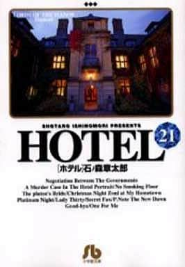HOTEL (library edition) (21)