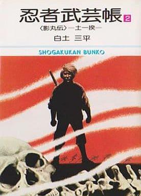 忍者武艺帐影子圆形门路旧书库版(2)