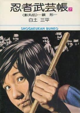 忍者武藝帳影子圓形門路舊書庫版(7)