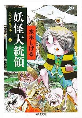 鬼太郎妖怪總統 (書庫版 )(5)