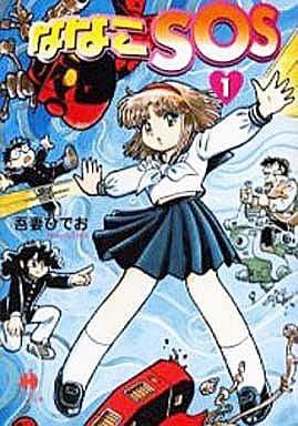 Nanako SOS (library version) (1)