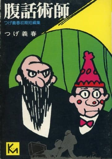 Ventriloquist Tsukasa Tsuge Yoshiharu Early Short Edit (Bunko Version)
