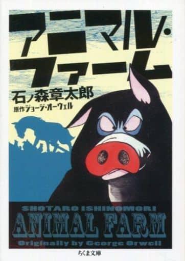 動物.農場 (書庫版 )