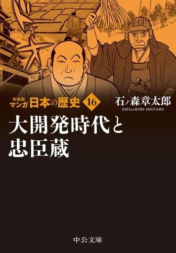 Manga Nihon No Rekishi Shinsaku (16) / Ishinomori Shotaro
