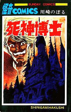 Dr. Shinigami (Mystery Comics)
