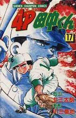 4 P 田中(17)