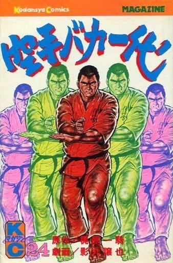 Karate stupidity generation (24)