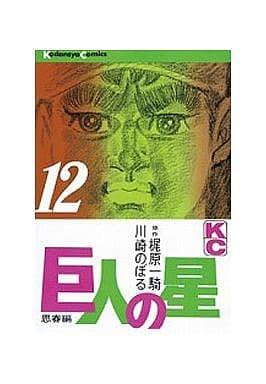 巨人之星(12)