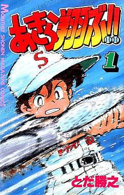 Akira Sho !! (1)