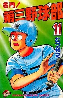名门 !第三棒球社(11)