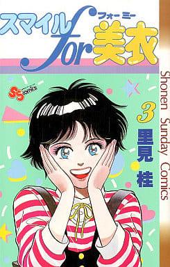 Smile for Miyuki (3)