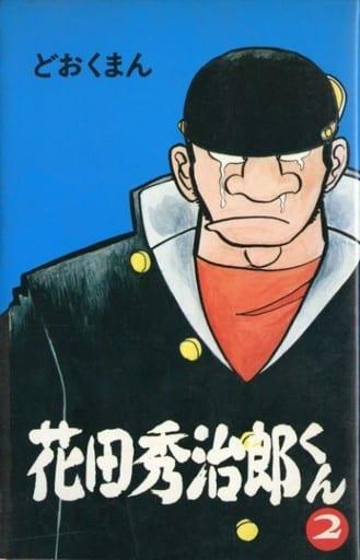 花田秀治郎君(2)