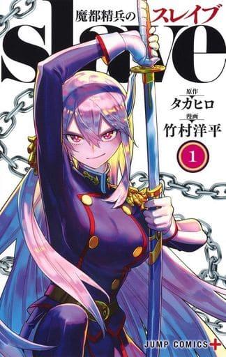 Mato Senshi's Slave (1)
