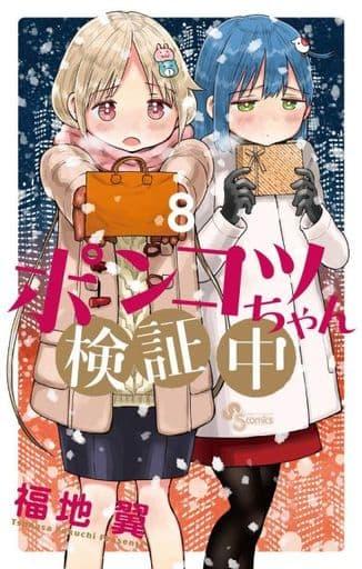 Ponkot-chan verifying (8) / Tsubasa Fukuchi