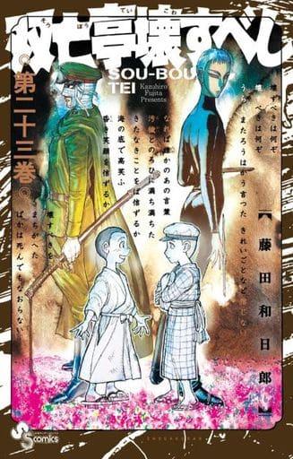Sobotei Kowasu Beshi (23) / Kazuhiro Fujita