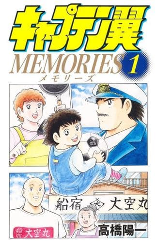 足球小将MEMORIES(1)/高桥阳一