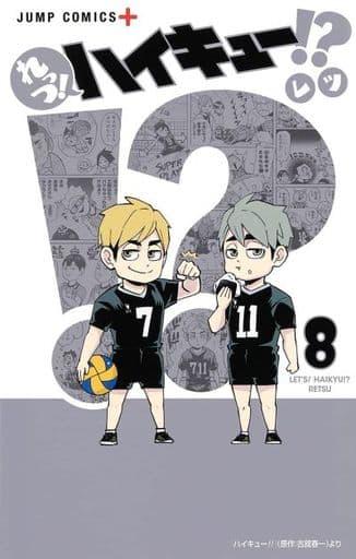 Tsu!排球少年?(8)/雷茨