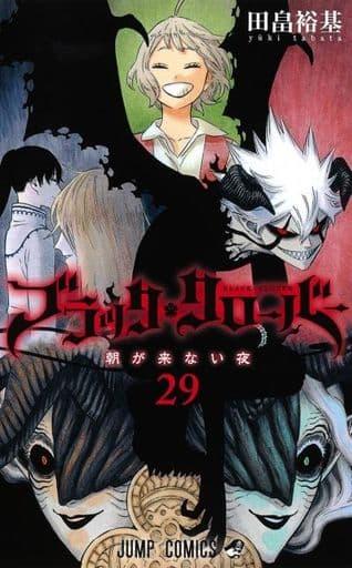 黑色五叶草(29)/田畠裕基