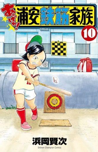 Appa! SUPER RADICAL GAG FAMILY (10) / Kenji Hamaoka