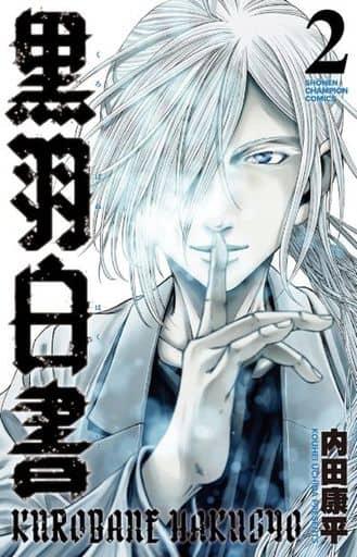 Kureha White Paper (2) / Kohei Uchida