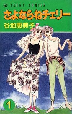 再见喂樱桃(1)