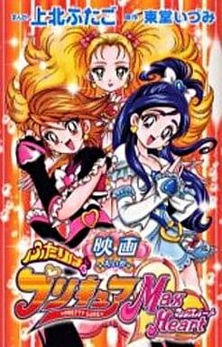 Futari wa Pretty Cure Max Heart (1)