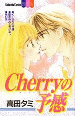 Cherry 的預感