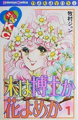 最後是醫生還是Flower Yume compa(1)