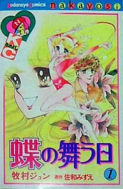 飛舞蝴蝶的日子(1)