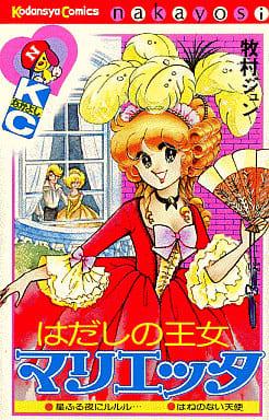 是湯汁的公主馬利 eta