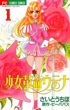 Revolutionary Girl Utena (1)