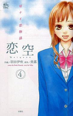 Koizora - Kai ni love story ~ (4)