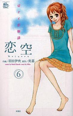 Koizora - Kai ni love story ~ (6)
