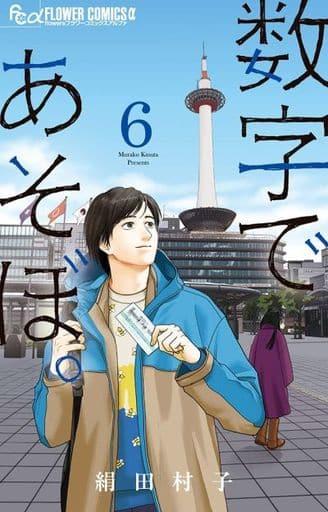 玩數字游戲。(6)/絹田村子