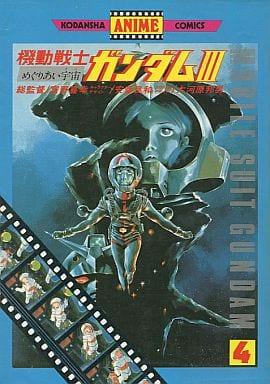 機動戰士高達 3(卡通版 )(4)