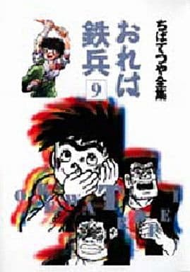 I am an iron soldier (Chibutoritsu Complete Works) (9)