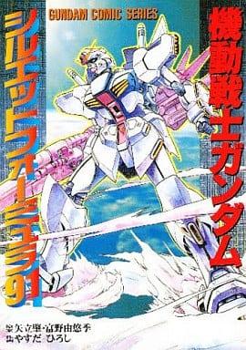 Mobile Suit Gundam Silhouette Formula 91