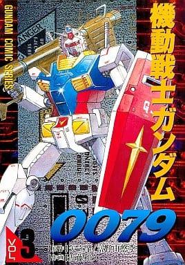 MOBILE SUIT GUNDAM 00 79 (Shufunotomo / MediaWorks) (3)