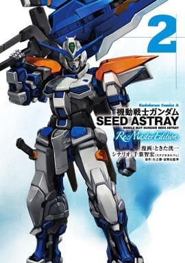 MOBILE SUIT GUNDAM SEED ASTRAY Re : Master Edition (2)