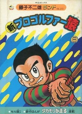 New pro golfer monkey (Fujiko Fujio land) (6)