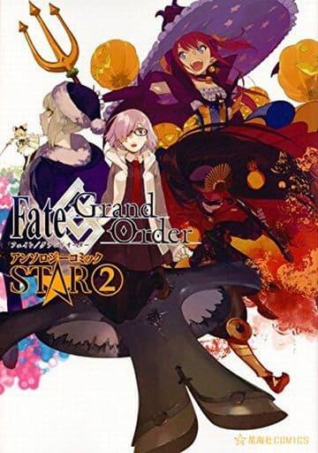 Fate/Grand Order情節連環漫畫STAR(2)