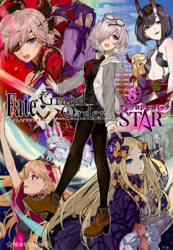 Fate/Grand Order情節連環漫畫STAR(8)