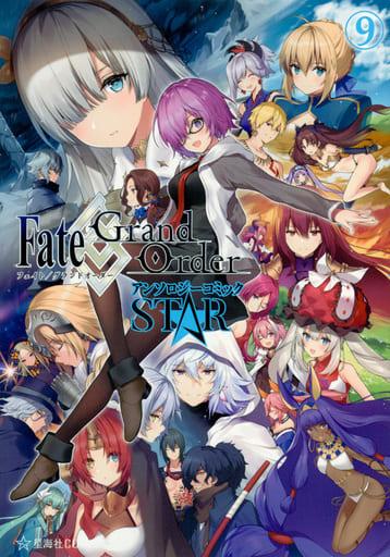 Fate/Grand Order選集漫畫STAR(9)