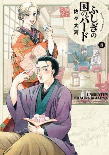 Fushigino no Kuni no Bird (8) / Sassa Taiga