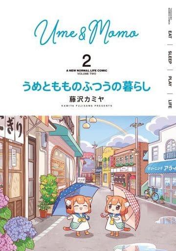 梅子和桃子的普通生活(2)/藤澤KAMIYA