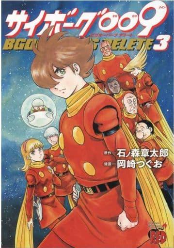 再造人009BGOOPARTS DELETE(3)/岡崎Tsuguo