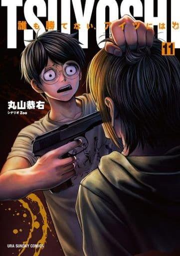 Tsuyoshi, no one can win. (11) / Kyosuke Maruyama