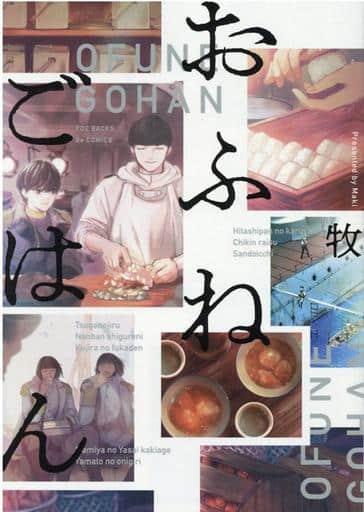 Ofuna飯/牧